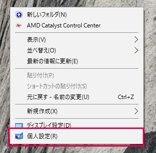 PCやコントロールパネルアイコンを表示させよう01