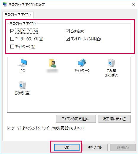 PCやコントロールパネルアイコンを表示させよう03