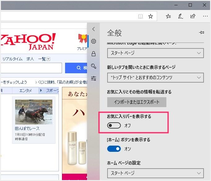 Edge お気に入りバーを表示させてよく見るページへすぐにアクセス