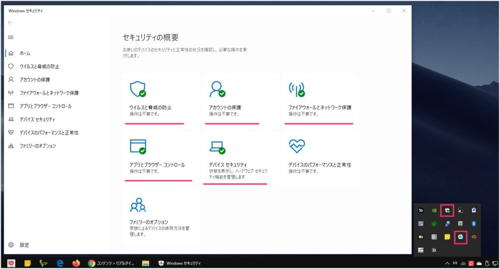 Windows Defender は別のセキュリティソフトが入っていても唯一稼働するセキュリティソフト