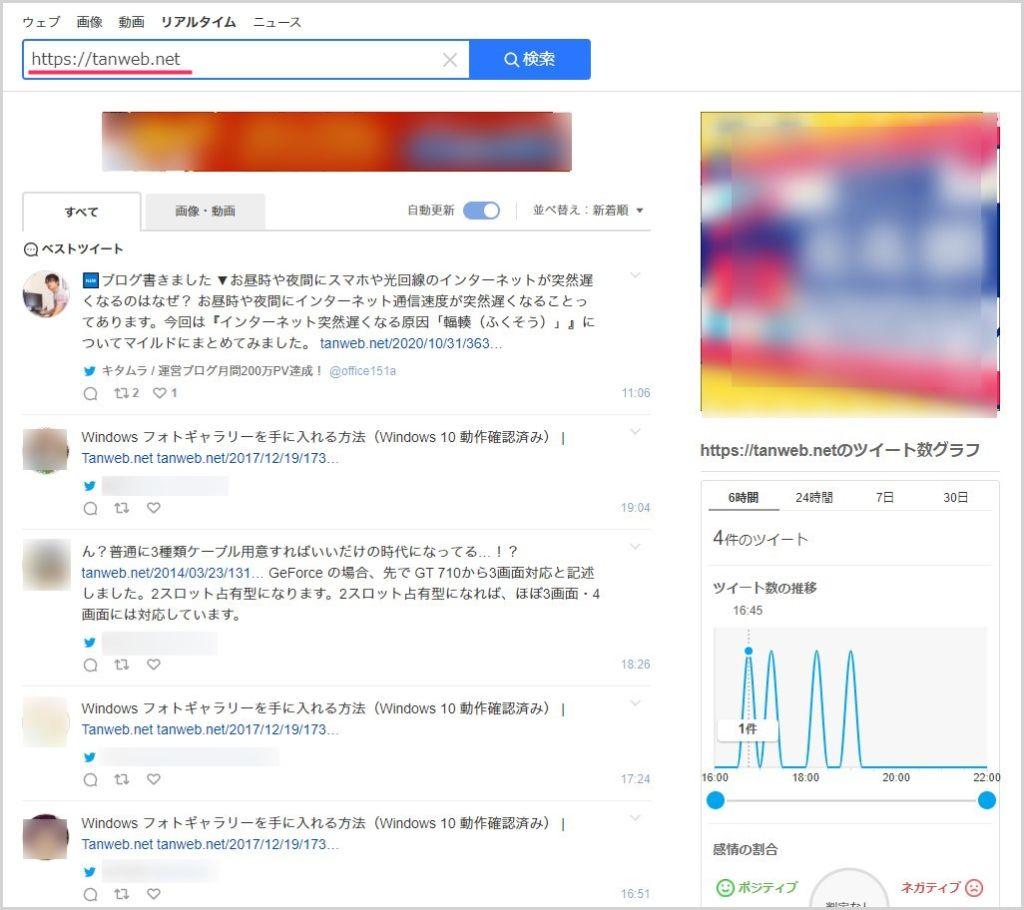 Yahoo! リアルタイム検索「PC ブラウザ版で自分のブログをエゴサーチする手順」02