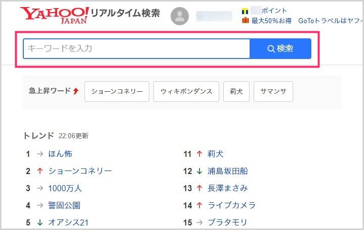 Yahoo! リアルタイム検索「PC ブラウザ版で自分のブログをエゴサーチする手順」01