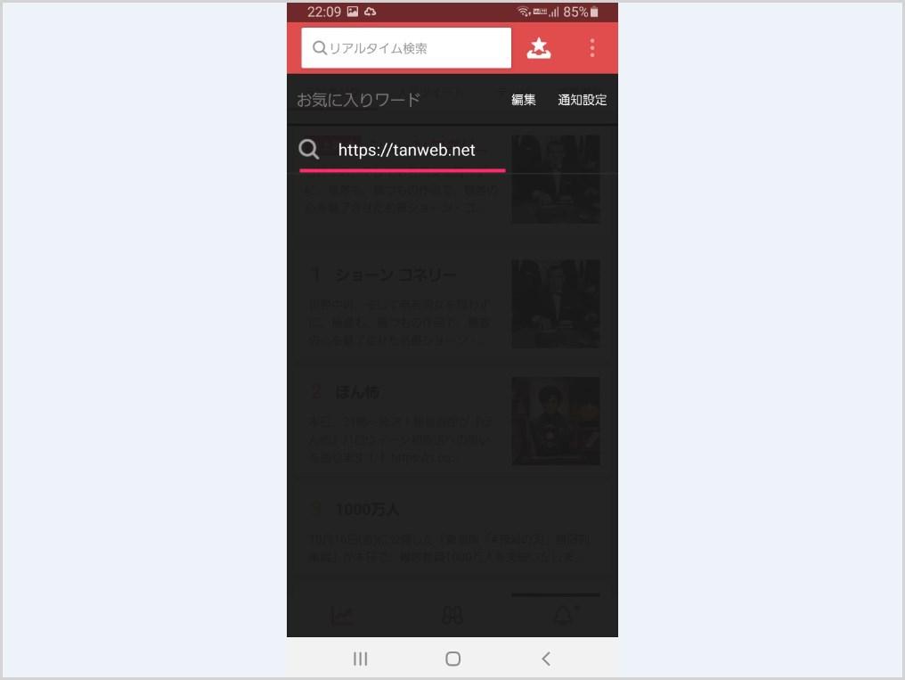 Yahoo! リアルタイム検索「スマホアプリ版で自分のブログ記事をエゴサーチする手順」04