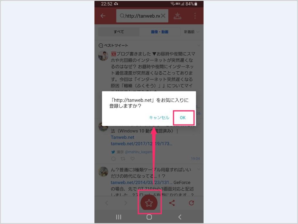 Yahoo! リアルタイム検索「スマホアプリ版で自分のブログ記事をエゴサーチする手順」02