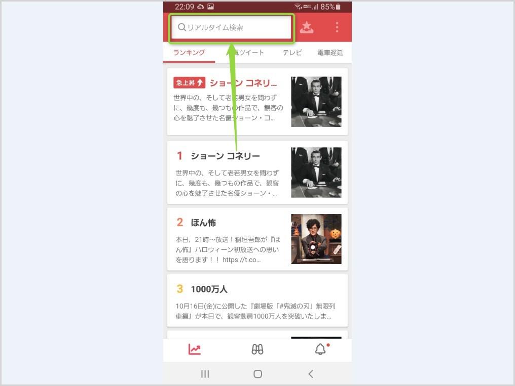 Yahoo! リアルタイム検索「スマホアプリ版で自分のブログ記事をエゴサーチする手順」01