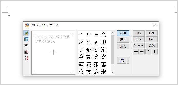 新 Microsoft IME での手書き漢字入力の手順02