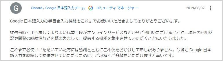 Google 日本語入力の手書き入力機能は廃止された