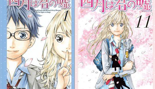 尾田栄一郎さんが嫉妬した漫画、四月は君の嘘の映画化が決定したけどさ。