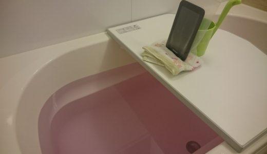 お風呂でタブレット読書は○○を使うのが一番なのです!!