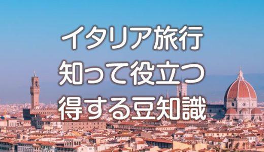 イタリア旅行へ行く前に読んでもらいたい「イタリアあるある」を紹介
