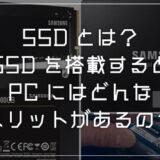 SSDとは?PCにSSDを導入するとどんなメリットがあるの?