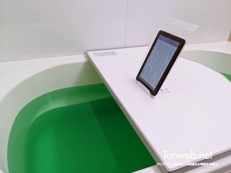 こんな感じでお風呂 in タブレット端末読書をしています01