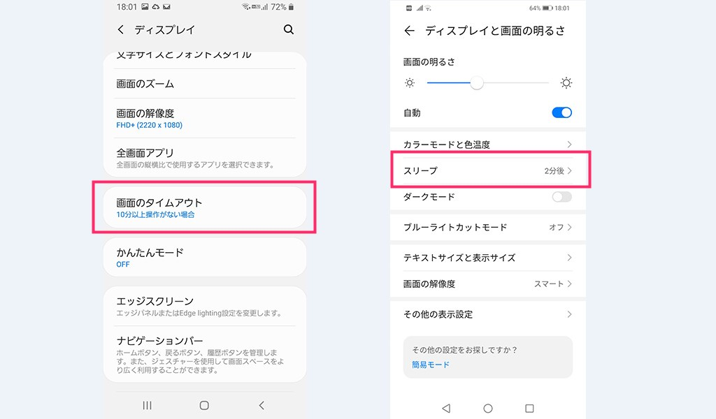 Android スリープ時間の調整方法02