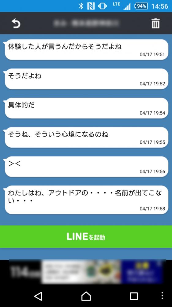 Screenshot_2016-04-21-14-56-41