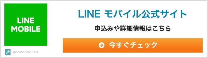 LINEモバイル公式サイトへ