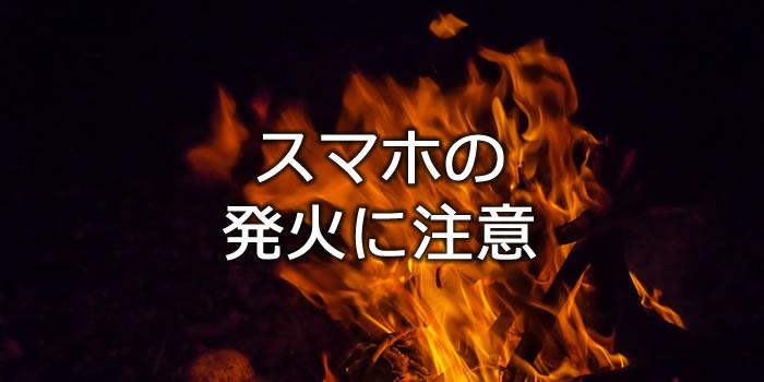 スマホの発火に注意
