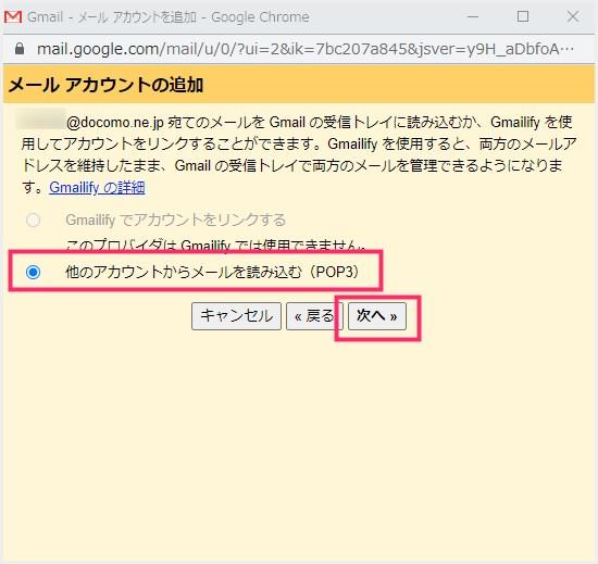 Gmail 外部メールを追加する03