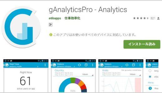 アナリティクス公式アプリよりもおすすめ Android アプリ「gAnalyticsPro」