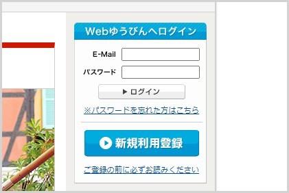 Web ゆうびん を利用するにはまずアカウントを作成する01
