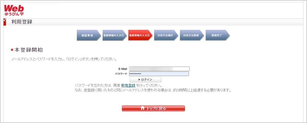 Web ゆうびん を利用するにはまずアカウントを作成する05