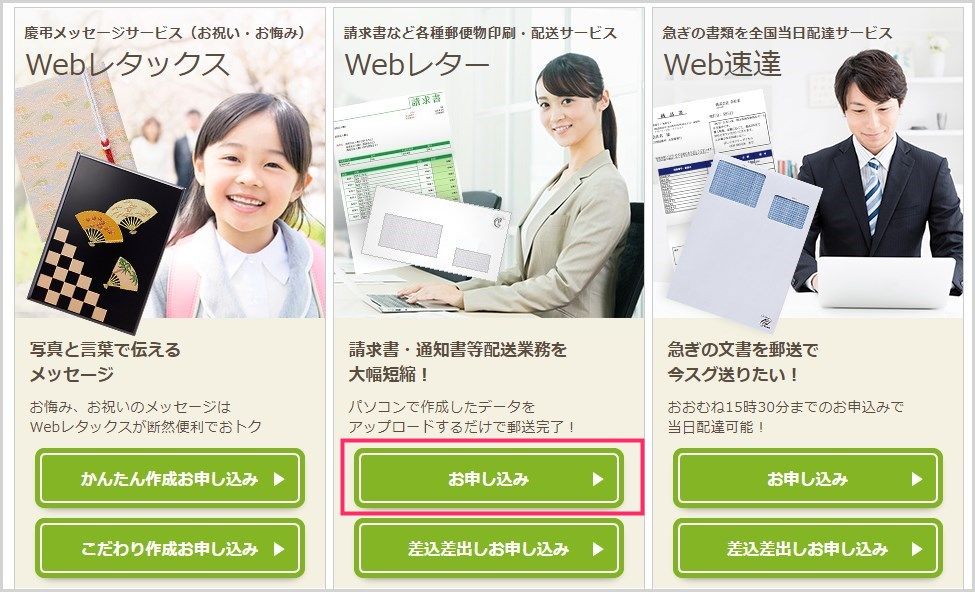 Web ゆうびん(Web レター)を利用して郵送する手順01