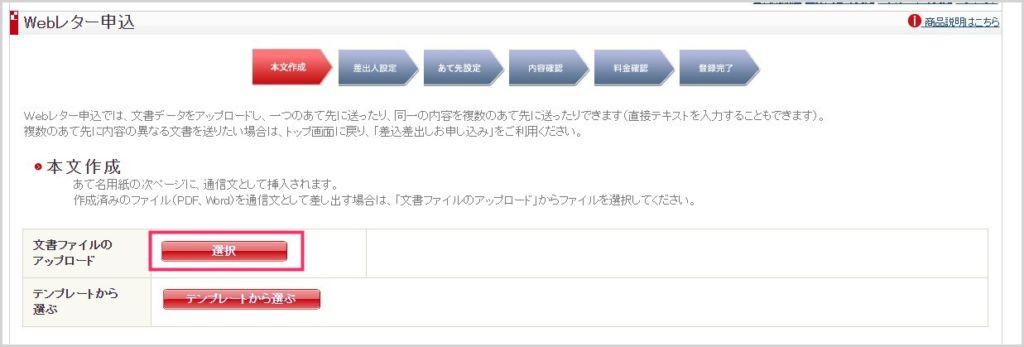 Web ゆうびん(Web レター)を利用して郵送する手順02