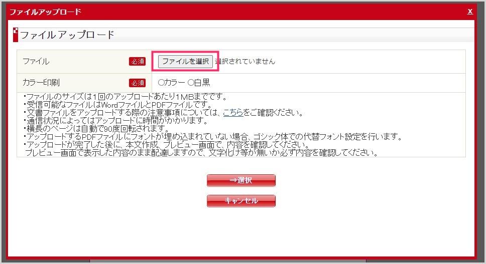 Web ゆうびん(Web レター)を利用して郵送する手順03