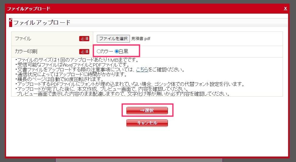 Web ゆうびん(Web レター)を利用して郵送する手順04