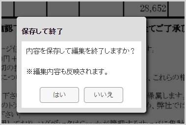 Web ゆうびん(Web レター)を利用して郵送する手順06