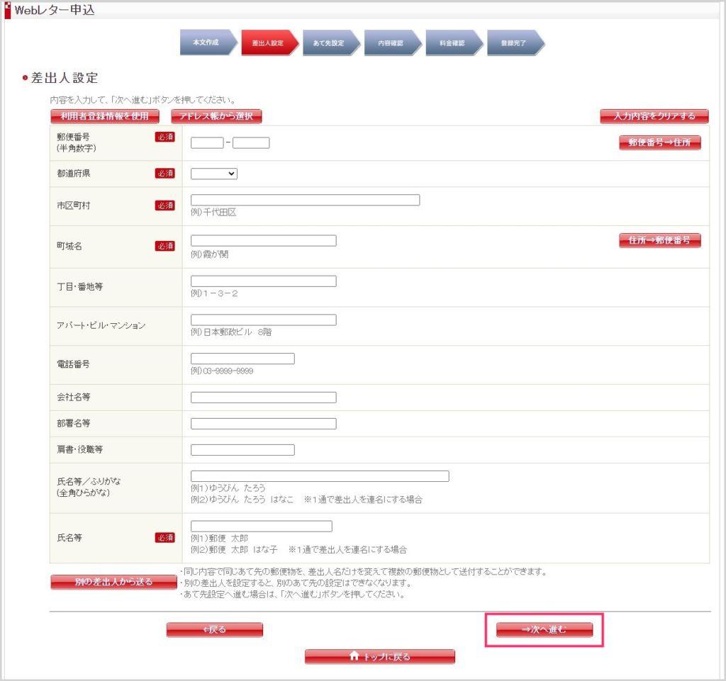 Web ゆうびん(Web レター)を利用して郵送する手順09