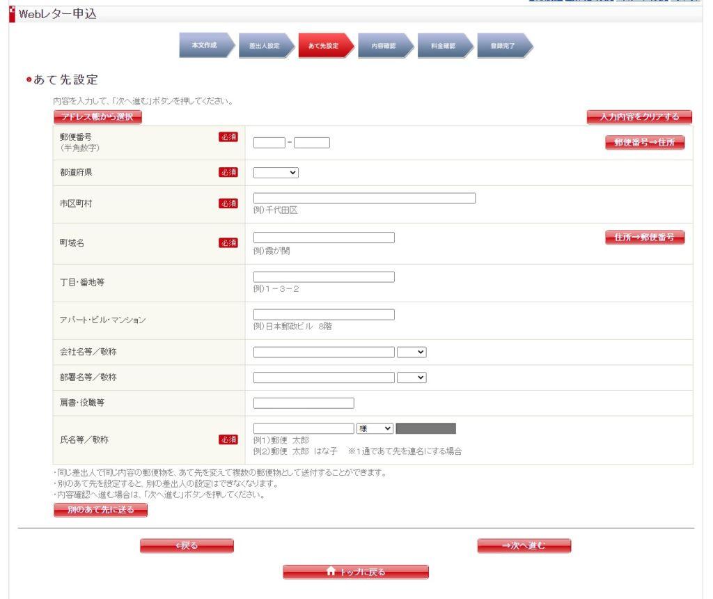 Web ゆうびん(Web レター)を利用して郵送する手順11