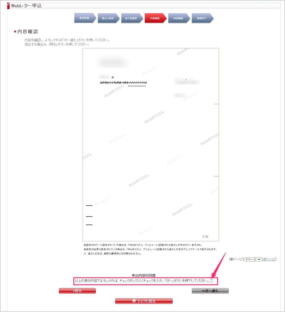 Web ゆうびん(Web レター)を利用して郵送する手順12