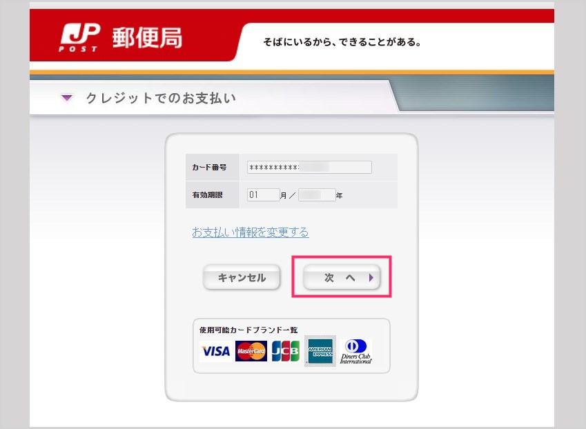 Web ゆうびん(Web レター)を利用して郵送する手順14