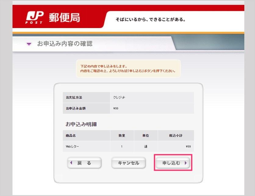 Web ゆうびん(Web レター)を利用して郵送する手順15