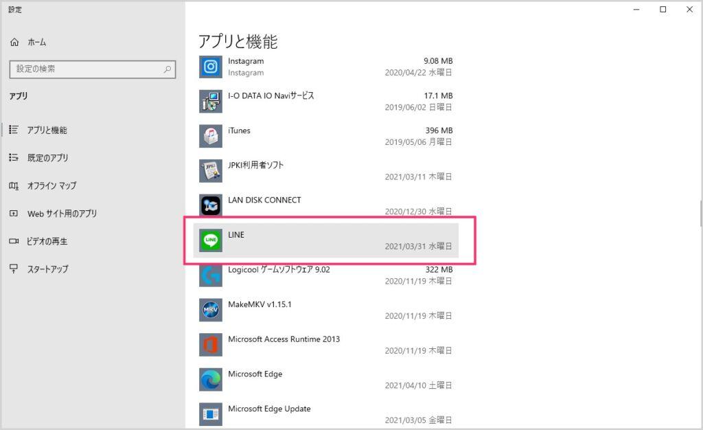 LINE デスクトップ版のアンインストール手順03