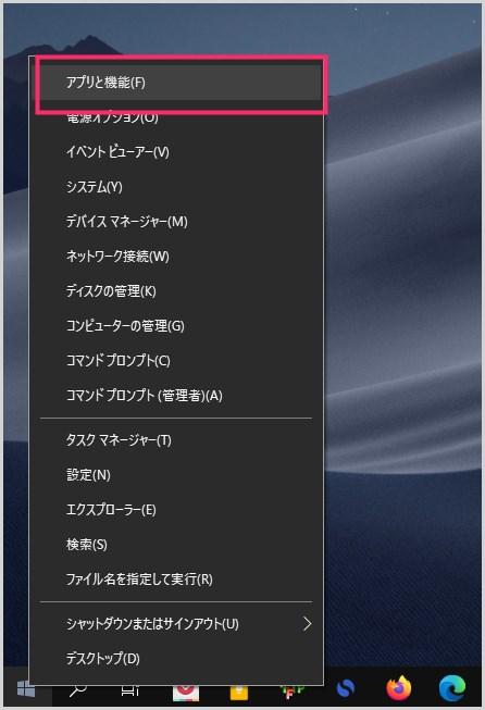 LINE デスクトップ版のアンインストール手順02