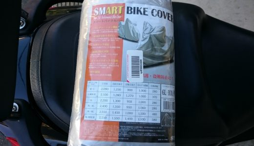 バイクはカバーをかければ何倍も長持ちします!おすすめバイクカバー