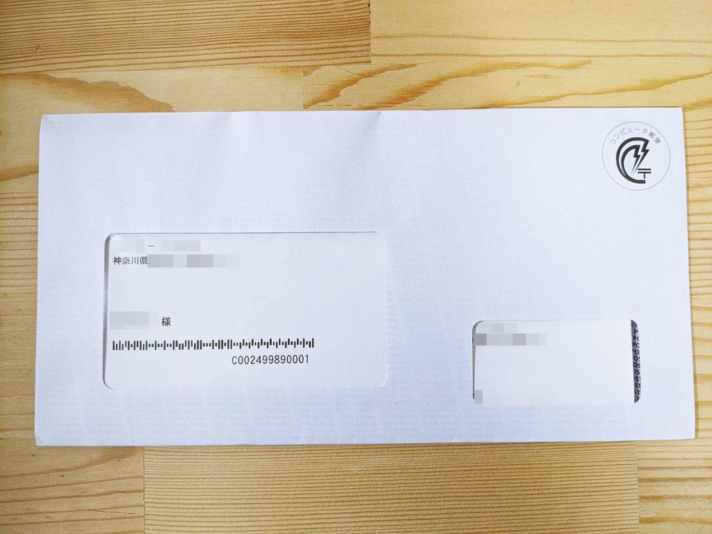 Webゆうびん「Webレター」の現物01