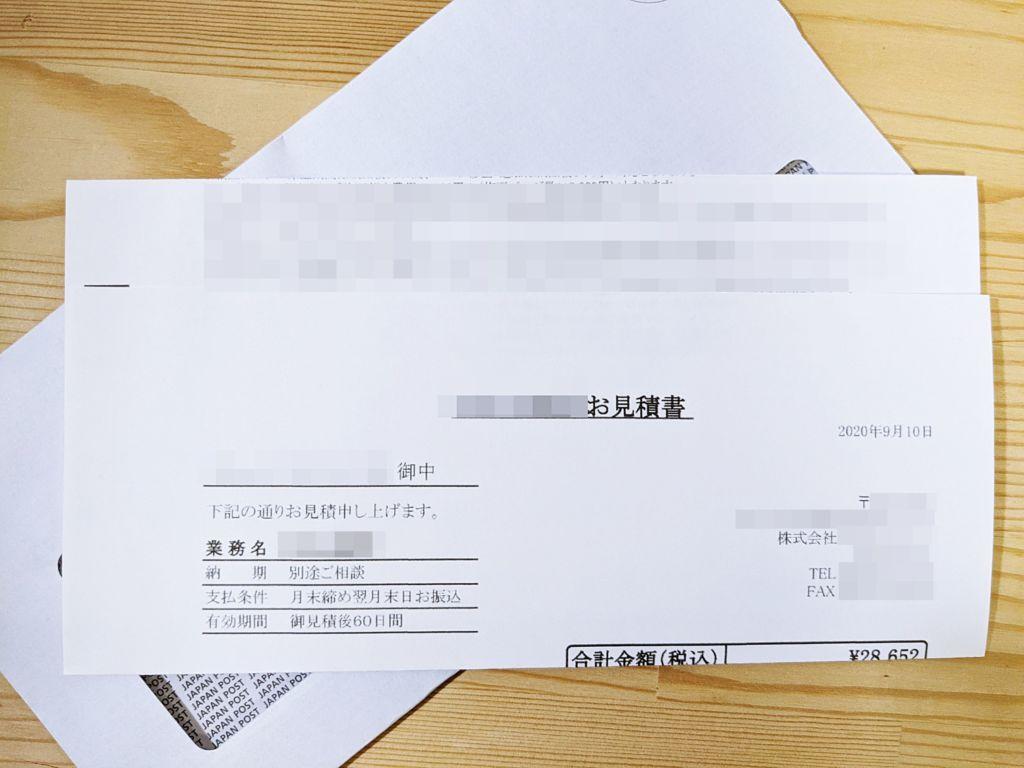 Webゆうびん「Webレター」の現物02