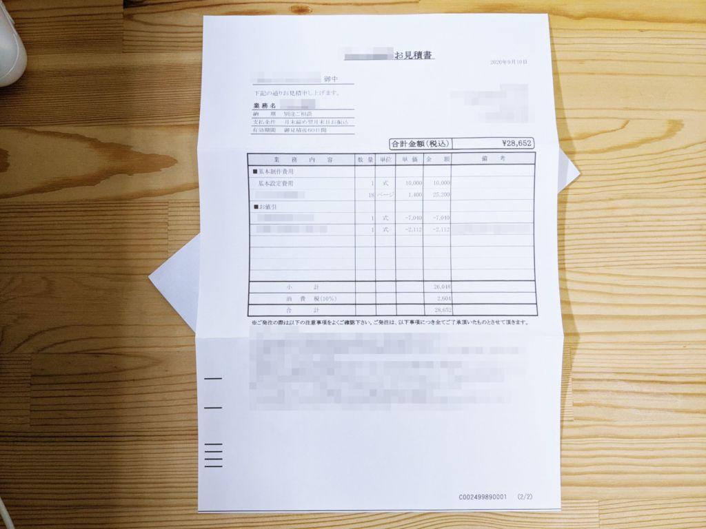 Webゆうびん「Webレター」の現物03