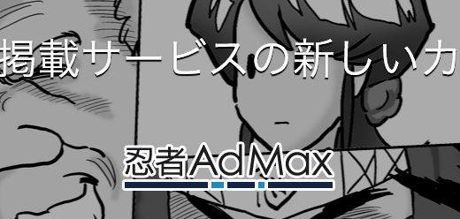 忍者AdMaxってどのくらい稼げる?初心者も使いやすいブログ広告