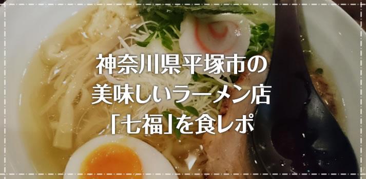 神奈川県平塚市の美味しいラーメン店「七福」を紹介します