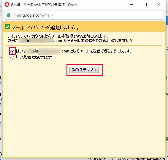 Gmail 自分のメールアカウントを追加③