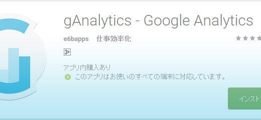 gAnalytics - スマホ用アナリティクスアプリの決定版!