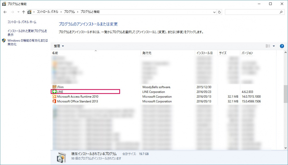 Windows 版 LINE のアンインストール手順