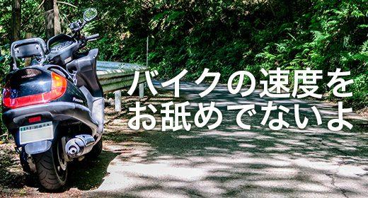 バイクは想像以上に速いです!急な割り込み禁止!速度認識をあらためて