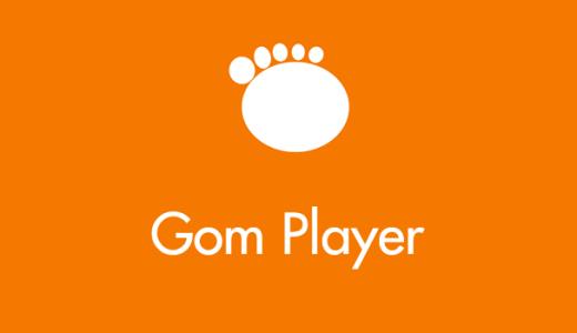 GOM Player で音が小さい(声が小さい)時の対処方法はコレ!