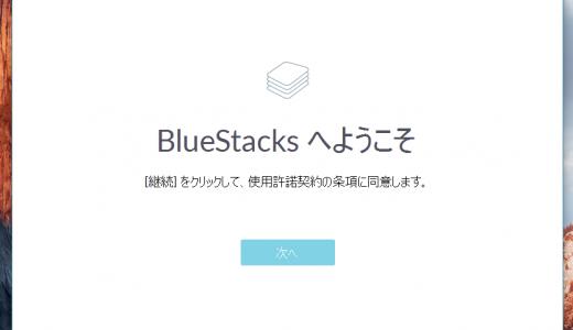 BlueStacksでWindowsからInstagramへ投稿しよう