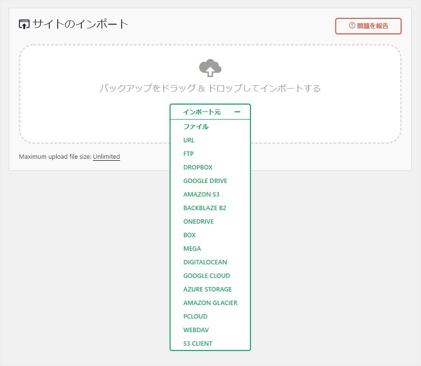 All in One WP Migration の使い方