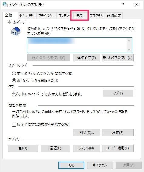 インターネットプロパティ「接続」タブを選択